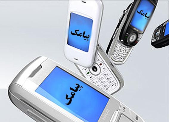 سامانه ارسال پیامک روابط عمومی و تبلیغات