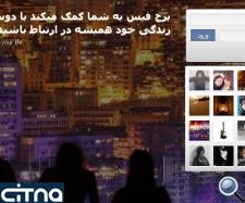 شبکه اجتماعی برج فیس در دسترس کاربران ایرانی