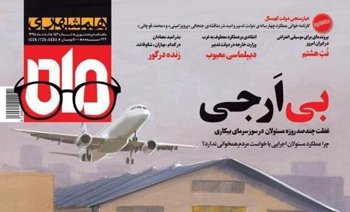 رمزگشایی از طرح جلد مجله جنجالی قالیباف! (+تصاویر)