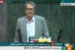 گزارش تصویری/ بررسی صلاحیت وزیر پیشنهادی ارتباطات در مجلس