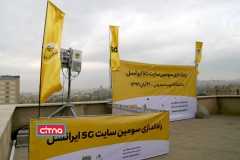 گزارش تصویری سیتنا از مراسم راهاندازی سومین سایت 5G ایران