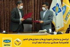 ایرانسل و سازمان شهرداریها و دهیاریها تفاهمنامه همکاری سهساله امضا کردند
