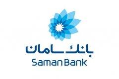 ظرفیت صدور گواهی سپرده سکه طلا در بانک سامان افزایش یافت