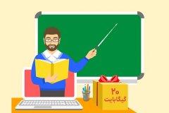 دومین بستهی اینترنت هدیهی معلمان فعال شد