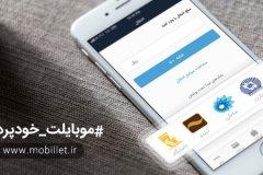 کارتبهکارت از مبدأ 5 بانک در موبایلت امکانپذیر شد