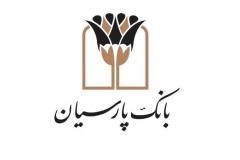رییس کمیته امداد امام خمینی از بانک پارسیان در حمایت از ایجاد اشتغال تقدیر کرد