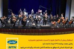 استقبال بیش از ۷۱۰ هزار نفری از کنسرت «همایون شجریان»/ پخش مجدد برنامه تا ۱۳ خرداد ادامه دارد