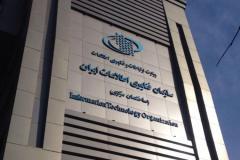 تفویض برخی از وظایف شورای عالی انفورماتیک به سازمان فناوری اطلاعات ایران