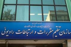 ابلاغ رویکردهای جدید سازمان تنظیم مقررات توسط وزیر ارتباطات