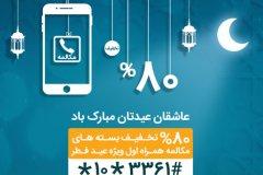 بسته ویژه مکالمه همراه اول به مناسبت عید سعید فطر