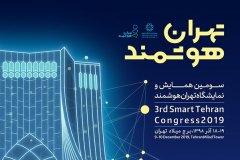 آغاز ثبت نام در سومین همایش و نمایشگاه «تهران هوشمند»