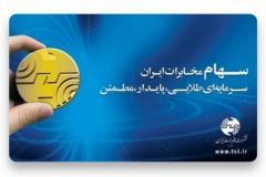 سهام ترجیحی کارکنان شرکت مخابرات ایران آزاد شد