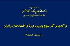 گزارش در آمدی بر آثار شیوع ویروس کرونا بر اقتصاد ایران و جهان