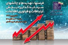 کارگاه فرصتها و تهدیدهای سرمایهگذاری در بخش ICT برگزار میشود
