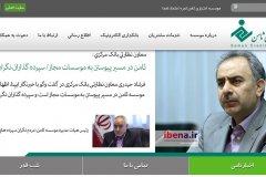اعلام آمادگی روابط عمومی موسسه اعتباری ثامن برای پاسخگویی