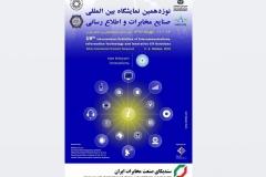 لیست شرکتهای عضو سندیکای صنعت مخابرات حاضر در نمایشگاه ایران تلکام 2018