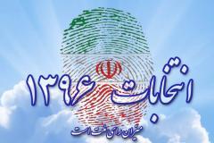 ارسال پیامک برای تایید صلاحیتشدگان انتخابات شورای شهر تهران