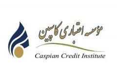 """آخرین وضعیت رفع مسدودی حسابهای """"کاسپین"""""""