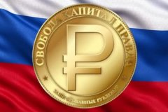 روسیه در یک قدمی معرفی ارز دیجیتالی روبل!