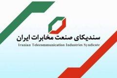 درخواست سندیکای صنعت مخابرات ایران از رئیس کمیسیون ویژهی حمایت از تولید ملی مجلس برای تشکیل جلسهای فوری با حضور اعضای این کمیسیون به منظور ارائهی گزارش و تبادل نظر
