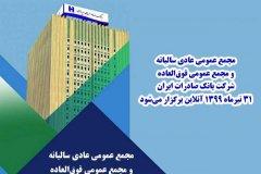 برگزاری آنلاین مجمععمومی عادی و فوقالعاده بانک صادرات