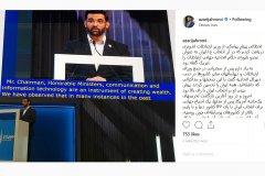 انتخاب ایران به عنوان عضو شورای حکام اتحادیه جهانی ارتباطات با رای ۱۴۶ کشور دنیا