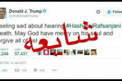تکذیب توئیت تسلیت ترامپ برای درگذشت هاشمی
