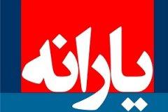 زمان واریز یارانه نقدی بهمن ۹۶ اعلام شد