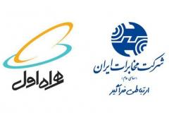 تاکید بر ادامه مسیر همگرایی شرکت مخابرات ایران و همراه اول با ارائهی سرویسهای مشترک