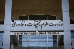 پیگیری وزارت علوم برای تخصیص اینترنت رایگان به دانشجویان
