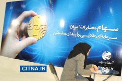 تعویق زمان برگزاری مجمع عادی و فوق العاده شرکت مخابرات ایران