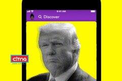 اسنپ چت حساب کاربری ترامپ را حذف میکند