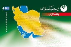 اطلاعیه پست بانک ایران در خصوص هزینههای پیامک خدمات بانکی حسابهای مشتریان
