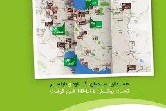 توسعه شبکه TD-LTE مبیننت در چهار شهر دیگر