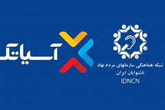 حمایت آسیاتک از نخستین کنگره ملی ناشنوایان ایران – تبریز 2018