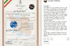 پست مدیرعامل شرکت مخابرات ایران پیرامون دریافت گواهینامه ثبت علامت شرکت