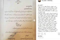 اعطای نشان عالی ملی ارزش آفرینی به شرکت مخابرات ایران