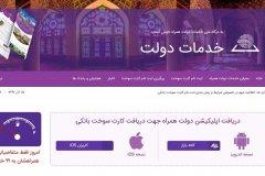ثبت نام کارتسوخت در سایت دولت همراه تا 25 آذرماه ادامه دارد