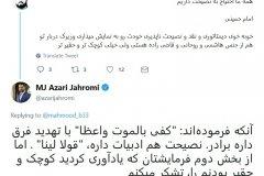 متانت وزیر جوان در پاسخ به تهدید اخیر یک کاربر توئیتر که وزیر را حقیر شمرد!