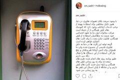 قابلیت شارژ مجدد کارت های اعتباری تلفن همگانی میسر شد