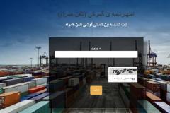 سامانهی آنلاین رجیستری گوشیهای مسافری و استعلام شماره سریال راهاندازی شد