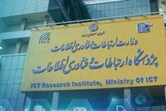 مدیرکل منابع انسانی و اداری و سرپرست امور تدارکات و پشتیبانی پزوهشگاه ICT منصوب شد