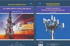 کتاب «فرصتها، چالشها و راهبردهای زیست بوم جهانی زیرساخت شبکههای مخابرات سیار» منتشر شد