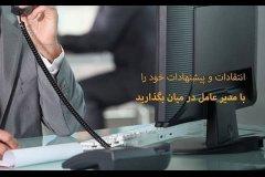 گزارش مدیرعامل شرکت مخابرات ایران از پیگیری درخواستها و شکایات مشترکان