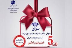 ۵ گیگابایت اینترنت رایگان شرکت مخابرات ایران؛ هدیه بزرگداشت مقام مادر
