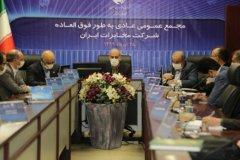 برگزیدن اعضای حقوقی هیات مدیرهی شرکت مخابرات ایران در مجمع فوق العاده