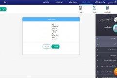 """""""مخابرات من"""" درگاهی پرکاربرد برای مشتریان در وب سایت شرکت مخابرات ایران"""