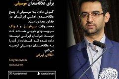 """پیشنهاد وزیر ارتباطات به علاقهمندان موسیقی؛ سرویسهای ایرانی """"بیپتونز"""" و """"نواک"""""""