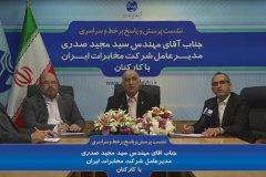 آغاز اولین جلسهی پرسش و پاسخ تعاملی و آنلاین مدیرعامل شرکت مخابرات ایران