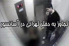 بی عفت کردن شقایق در آسانسور برج شهرک نفت تهران (+عکس شیطان)